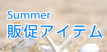 夏用販促用アイテムあります